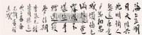 书法 镜心 水墨纸本 - 119496 - 当代水墨专场(四) - 2011秋季艺术品拍卖会 -收藏网
