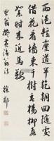 书法 立轴 水墨纸本 - 徐郙 - 中国书画 - 中原秋韵艺术品拍卖会 -收藏网