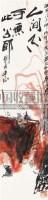 钟馗镇邪图 立轴 设色纸本 - 56490 - 集锦中国书画专场 - 2011首届书画精品拍卖会 -收藏网