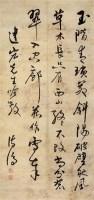 书法 立轴 纸本 - 1518 - 书画杂件 - 2007迎春文物艺术品拍卖会 -收藏网