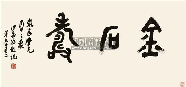 金石寿 横幅 水墨纸本 - 116769 - 沙孟海作品专场 - 2011年春季艺术品拍卖会 -收藏网