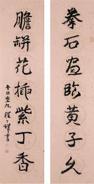 程十髮書法 -  - 中国书画名家作品专场 - 2008秋季艺术品拍卖会 -收藏网