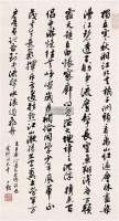 书法 立轴 纸本 - 4753 - 中国书画私人收藏专场 - 2009春季大型艺术品拍卖会 -中国收藏网