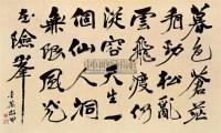 书法 横疋 水墨纸本 - 金棻 - 中国书画 - 2005年艺术品拍卖会 -收藏网