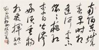 刘艺 书法 镜心 水墨纸本 - 刘艺 - 中国书画 - 2006首届慈善拍卖会 -收藏网