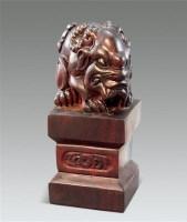 紫檀瑞兽印纽 -  - 木雕古风---木雕工艺大师作品专场 - 大师荟萃 异彩纷呈—当代传统工艺大师优秀作品拍卖会 -中国收藏网