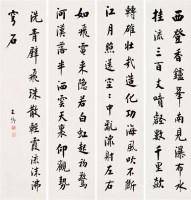 楷书 四屏 水墨纸本 - 王垿 - 中国近现代书画 - 2007迎春拍卖会 -收藏网