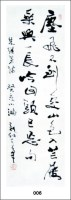 费新我 《书法》 - 980 - 中国书画 - 河南克瑞斯2008年夏季中国书画拍卖会 -中国收藏网