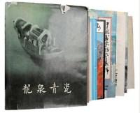 名家签名画册 10册 -  - 古今图章 古籍画册 - 2007年春季拍卖会 -收藏网