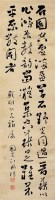 书法 立轴 纸本 - 江国栋 - 书画杂件 - 2007迎春文物艺术品拍卖会 -收藏网