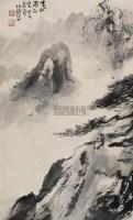 黄山飞白云 - 黑伯龙 - 中国书画专场 - 2010年迎春拍卖会 -收藏网