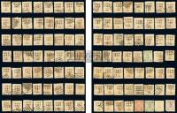 ○清万寿一组112枚销八卦戳 -  - 邮品专场 - 2011秋季拍卖会(一) -收藏网