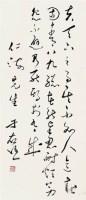 草书 立轴 水墨纸本 - 116807 - 名家翰墨专场 - 2008首届秋季大型古玩书画拍卖会 -收藏网