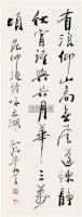书法 - 10924 - 中国书画 - 2011年江苏景宏国际春季书画拍卖会 -收藏网