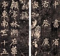 松江宝云寺记 -  - 中国书画 - 第30届艺术品拍卖交易会 -收藏网