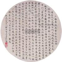 书法 立轴 水墨纸本 - 6208 - 中国书画(一) - 2011迎春书画拍卖会 -中国收藏网