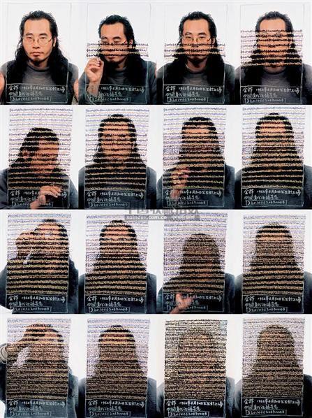 《我的形象的消失过程Ⅱ》(身份证) 照片 版数:2/5 - 48035 - 中国油画雕塑 - 2006秋季艺术品拍卖会 -收藏网