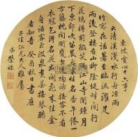 书法 团扇 水墨纸本 -  - 中国书画(一) - 2011迎春书画拍卖会 -收藏网
