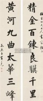 对联 立轴 水墨纸本 - 黄自元 - 中国书画 - 2010秋季艺术品拍卖会 -中国收藏网