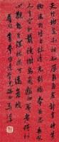马一浮     书法 - 马一浮 - 中国书画(一) - 2007春季大型艺术品拍卖会 -收藏网