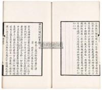 佛说阿弥陀经要解 (一册) -  - 古籍善本 - 嘉德四季第二十五期拍卖会 -收藏网