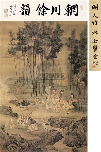 中国古代书画 - 北京长风2008秋季拍卖会图片