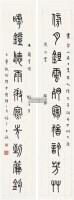 篆书十言联 立轴 水墨纸本 - 王褆 - 中国书画(二)近现代、古代专场 - 翰海四季(第74期)拍卖会 -收藏网