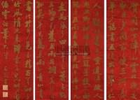 青花龙纹盘 -  - 瓷器杂项 - 2009大型艺术精品拍卖会 -收藏网
