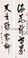 陈叔亮 书法 对联 纸本 - 陈叔亮 - 中国书画(二) - 2006年第4期嘉德四季拍卖会 -收藏网