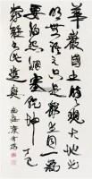 行书自作诗 立轴 纸本 - 996 - 书法专场 - 2011首届秋季艺术品拍卖会 -收藏网