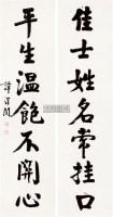 书法对联 立轴 纸本 - 117336 - 近现代书画专场 - 2011首届中国书画拍卖会 -收藏网