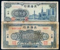 北海银行纸币一组九枚 -  - 钱币 - 2008秋季拍卖会 -收藏网