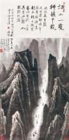 峡江万里图 镜心 纸本 - 139817 - 中国书画(一) - 2011首届秋季艺术品拍卖会 -收藏网