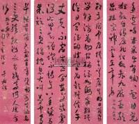 书法 四屏 纸本 - 116807 - 中国书画 - 2011春季艺术品拍卖会 -收藏网