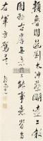 书法 立轴 纸本 - 郭尚先 - 中国书画专场 - 2010春季大型艺术品拍卖会 -收藏网