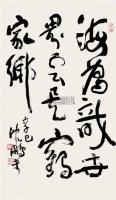 书法 立轴 水墨纸本 - 沈鹏 - 中国书画(二) - 2009新春书画(第63期) -收藏网