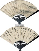山水成扇 - 119065 - 中国书画 - 2011年江苏景宏国际春季书画拍卖会 -收藏网