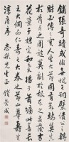 钱崇威 行书 - 钱崇威 - 中国书画(二) - 2007季春第57期拍卖会 -收藏网