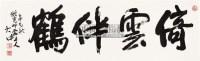 书法 纸本水墨 - 6313 - 中国书画 - 2011春季艺术品拍卖会 -收藏网