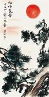 松柏长青 立轴 设色纸本 - 刘继瑛 - 中国当代书画专场 - 2007年秋季拍卖会 -收藏网