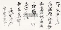 书法 镜心 水墨纸本 - 陈玉圃 - 中国书画(四) - 2011春季艺术品拍卖会 -中国收藏网