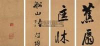 书法 册页 (八开选四) 水墨纸本 - 张问陶 - 中国书画(二) - 2006年秋季拍卖会 -收藏网