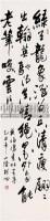 书法 镜框 水墨纸本 - 127290 - 中国书画专场 - 2008第三季艺术品拍卖会 -收藏网