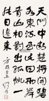 行书 立轴 纸本 - 4645 - 中国书画(一) - 2011春季艺术品拍卖会 -收藏网
