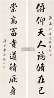 行书八言对联 立轴 水墨纸本 - 141035 - 中国书画(二) - 2009新春书画(第63期) -收藏网
