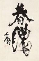 书法 镜心 纸本 - 119140 - 中国书画(一) - 2011年金秋精品书画拍卖会 -收藏网