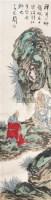 人物 立轴 纸本 - 119496 - 中国书画(一) - 2011年春季艺术品拍卖会 -收藏网