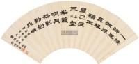 书法扇面 镜心 扇面 - 134116 - 中国书画 - 2011金秋艺术品大型拍卖会 -收藏网
