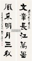 书法对联 镜片 水墨纸本 - 方滨生 - 中国书画 - 2011年春季拍卖会(329期) -收藏网