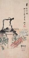 蟹菊图 立轴 纸本设色 - 118980 - 中国书画 - 2006春季拍卖会 -中国收藏网